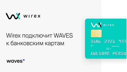 WAVES поддерживается банковскими картам Wirex
