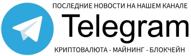Официальный канал Mining-Cryptocurrency.ru в Telegram