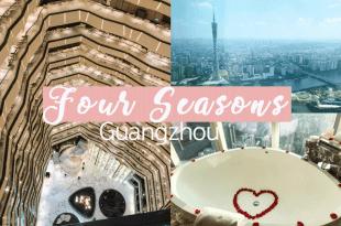 【住宿】廣州四季酒店 Four Seasons Guangzhou 小紅書上的網紅酒店