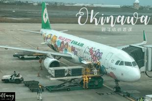 【旅遊】2018沖繩親子行║長榮A321-200 Hello Kitty商務艙 + OTS租車