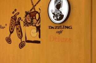 【美食】台北 – Dazzling Cafe Deluxe 微風之假貴婦真晚餐