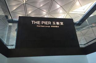 【旅遊】香港:國泰航空The Pier頭等艙貴賓室