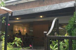 【美食】台北 – 美味又美麗甜點 SEASON Cuisine Pâtissiartism