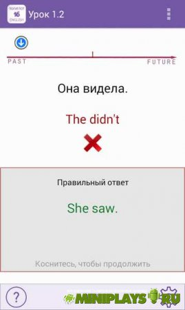 Полиглот 16. Английский язык