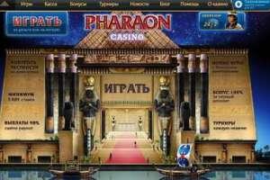 фараон казино онлайн играть официальный сайт