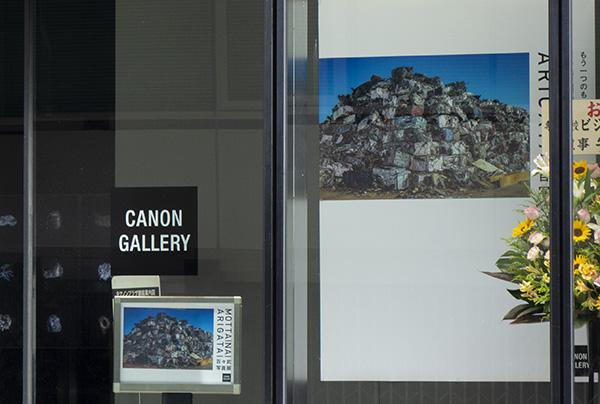 百々 武 写真展:「もう一つのものづくり」
