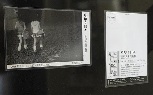 溝口良夫写真展 「草匂う日々」