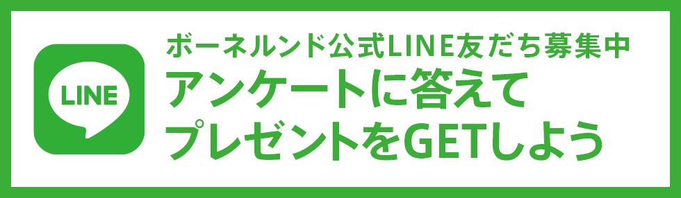 ボーネルンド あそびのせかい グランフロント大阪