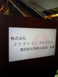 2671  (株)エフ・ディ・シィ・プロダクツ 株主総会に行ってきた