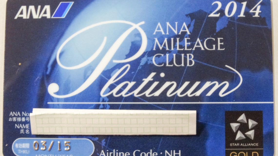 ANA Platinum会員証とSFCの入会案内が届きました!