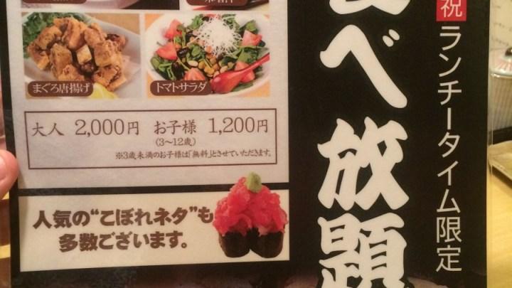 秋葉原 まぐろ問屋十代目 彌左エ門 ランチはお寿司食べ放題