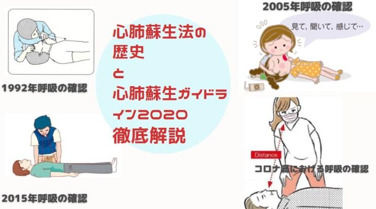 心肺蘇生法の歴史と心肺蘇生ガイドライン2020