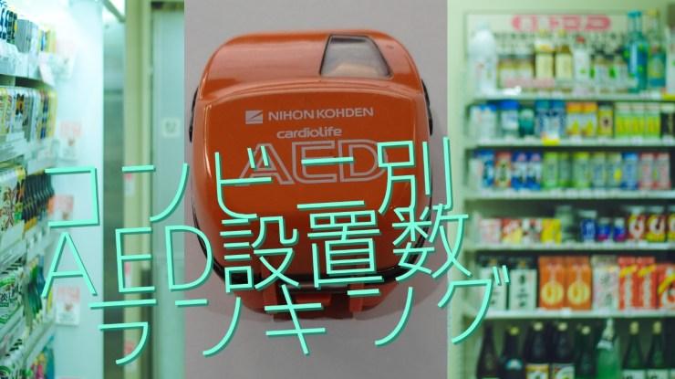 コンビニ別AED設置数ランキング