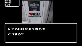 レアAEDを発見したらどうする!? 旭化成ZOLLメディカル ZOLL AED Plus 徹底解説