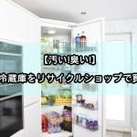 冷蔵庫の安い中古品をリサイクルショップで絶対に買うな!