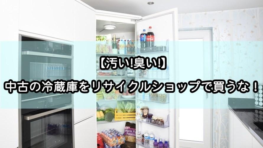冷蔵庫の中古をリサイクルショップで絶対に買うな!コレを見ても買うの?