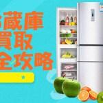 壊れた冷蔵庫は売れるのか?冷蔵庫の買取について店長が解説!
