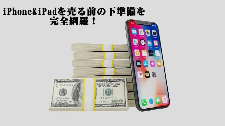 【買取】iPhoneやiPadをネットやリサイクルショップで売る前の下準備を完全網羅!