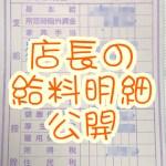 リサイクルショップの現役店長が給料明細と年収を公開…!