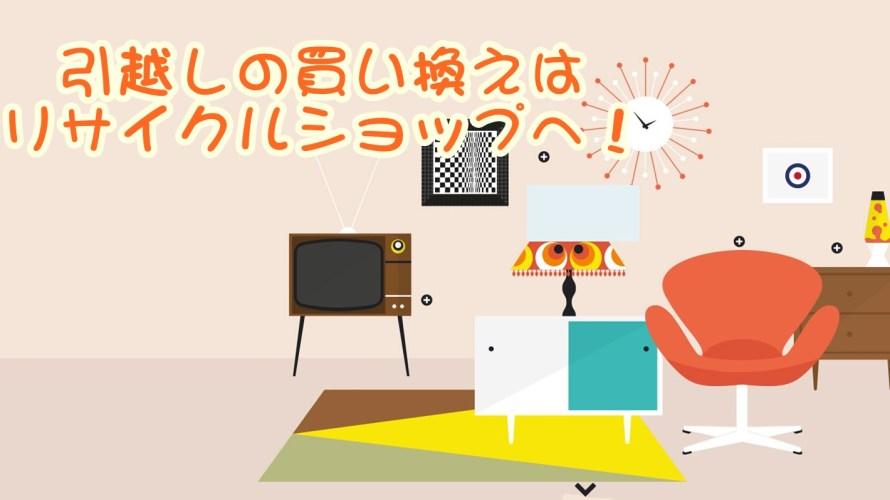 家具や家電の買い替えならリサイクルショップがおすすめ!