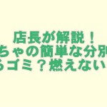 おもちゃの簡単な捨て方や分別方法を店長が解説!