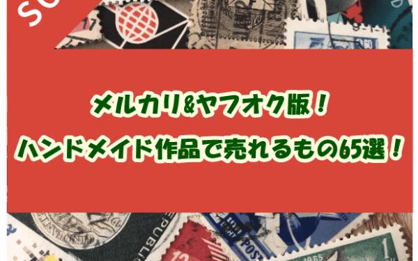 メルカリ&ヤフオク版!ハンドメイド作品で売れるもの65選!