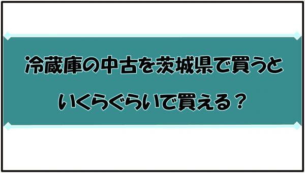 冷蔵庫の中古を茨城県で買うといくらぐらいで買える?