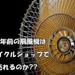 10年前の扇風機はリサイクルショップで売れるのか?