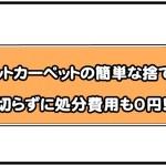 【ホットカーペットの簡単な捨て方】切らずに処分費用も0円!