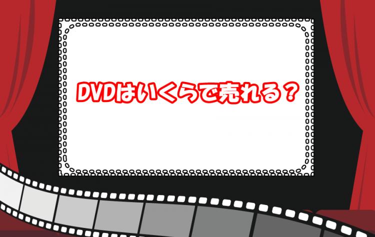 DVDはいくらで売れる?一瞬で買取相場が分かるアプリを紹介!