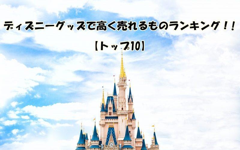 ディズニーグッズで高く売れるものランキング!【トップ10】