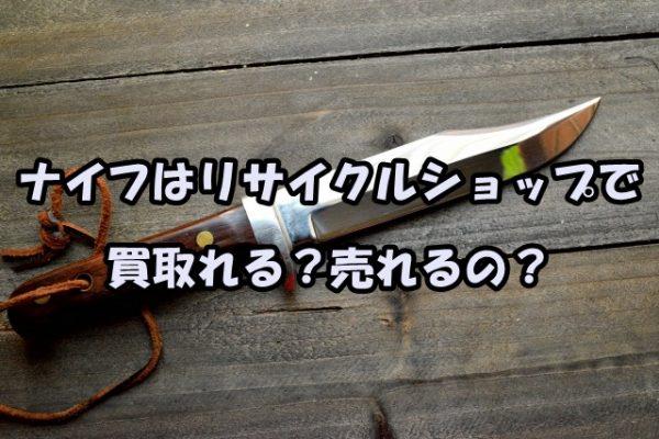 ナイフや包丁などはリサイクル店で買取りできる?売れるの?