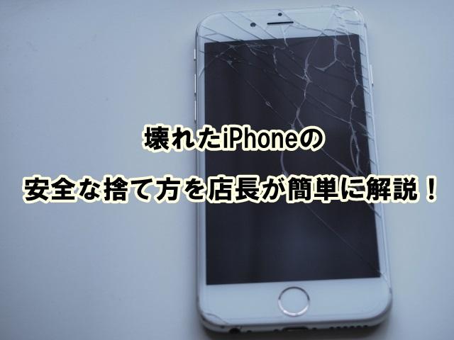 壊れたiPhoneの安全な捨て方を店長が簡単に解説!
