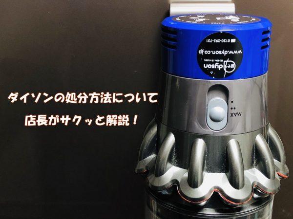 ダイソンの処分方法について店長がサクッと解説!