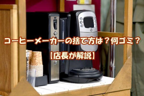 コーヒーメーカーの捨て方は?何ゴミ?【店長が解説】
