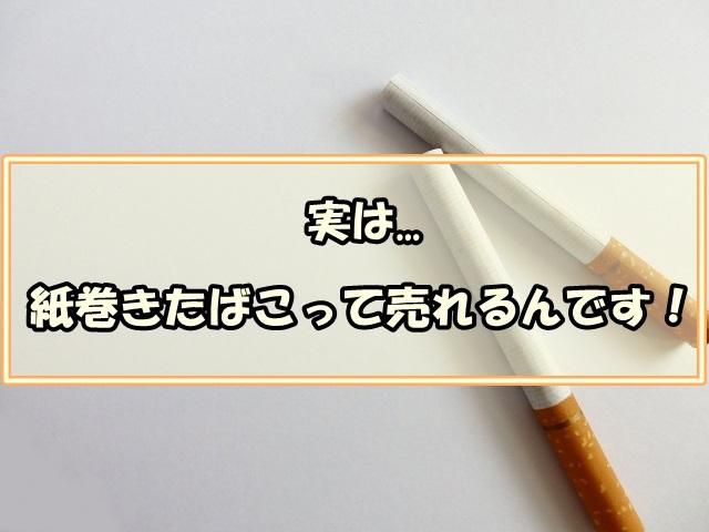 タバコの新品未開封はどう処分する?【買取店の店長が解説】