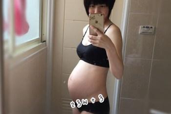 [懷孕日記] 22W~26W.6個月後孕吐終於減緩了~傳說中的糖水伺侯!!!