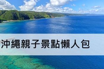 【2019沖繩景點】40個沖繩親子景點懶人包(2/14更新)內含MAPCODE