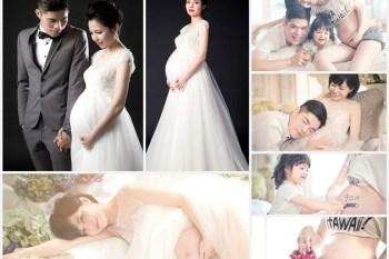 [孕婦寫真] 第一次的孕婦寫真vs大肚全家福~JW wedding 婚紗攝影 / 自助婚紗工作室~真的讓妳美翻天