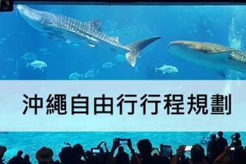2018沖繩親子自由行9天8夜自駕行程規劃