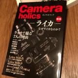 Cameraholics 創刊号の表紙