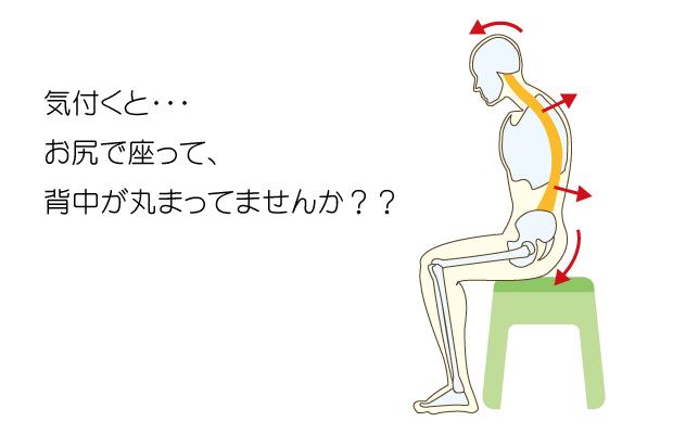 座る姿勢-1