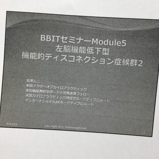 セミナー受講  BBIT module5