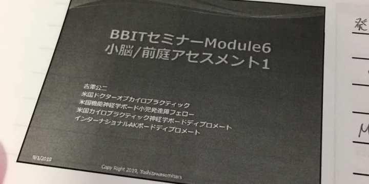 セミナー受講 BBIT Module6