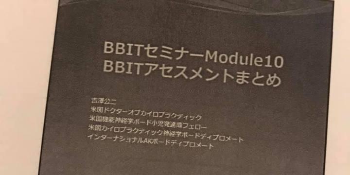 セミナー受講 BBIT module10