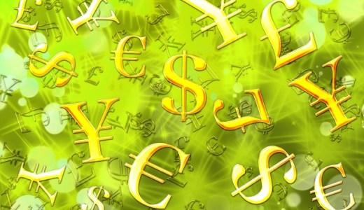 外貨預金はメリットない?リスクやなぜ金利が高いのか初心者向けに解説!