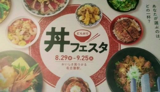 丼フェスタ@名古屋タワーズはいつまで?開催期間やメニュー、口コミも!