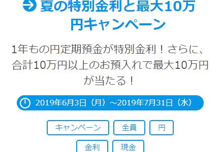 じぶん銀行夏の円定期預金キャンペーン2019!金利の推移や期間は?