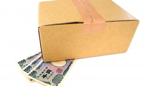 【ふるさと納税】3000円でもらえるおすすめ品教えて!に答えます!