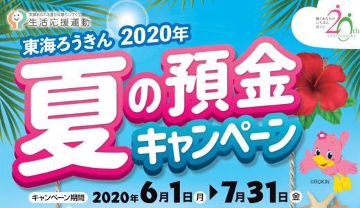 東海ろうきん定期預金キャンペーン2020夏!金利や預け方など!
